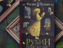 Филип Пулман – «Тайны старого Лондона» (12+)