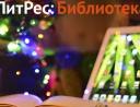 Снег с небес спускается – новогодняя сказка с ЛитРес: Библиотекой начинается!